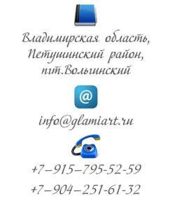 Контакты Glamiart