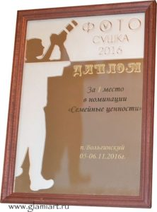 Диплом на зеркале Семейные ценности