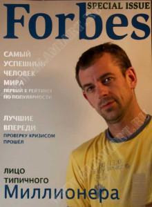 Зеркало Forbes с Вашим отражением