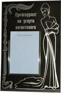Дизайн-табло Прейскурант, зеркало бронза