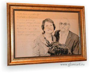 Портрет на зеркале Золотая Свадьба
