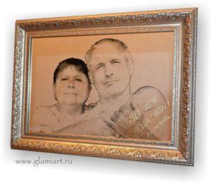 Портрет на зеркале 30 лет вместе