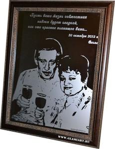 Групповой семейный портрет на зеркале