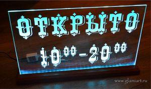 Стеклянная информационная табличка с подсветкой
