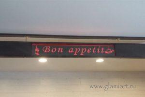 Световое табло Bon Appetit красный