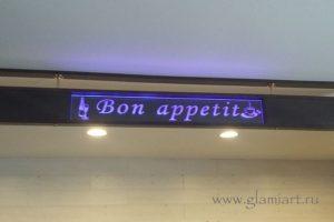 Табло Bon Appetit синий