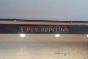 Табло Bon Appetit_