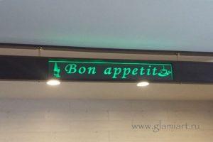 Табло Bon Appetit_RGB