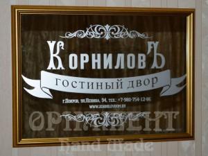 Дизацн-табло на зеркале Корнилов, г.Покров. Художественное матирование