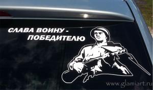 Наклейка Слава Солдату