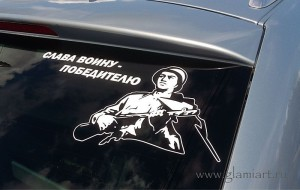 Наклейка авто Слава Солдату