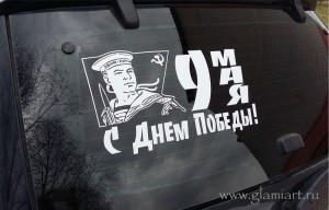 Наклейка на авто-9 мая