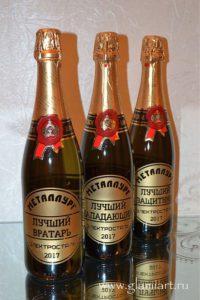 Бутылки шампанского Лучшему Игроку