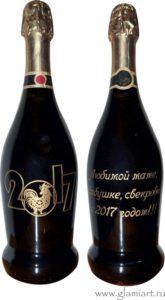 Подарочная бутылка 2017г.