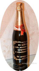 Именная бутылка для близких