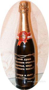 Поздравление на бутылке шампанского