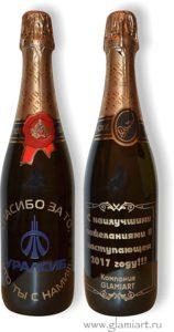 Подарочная бутылка шампанского Уралсиб