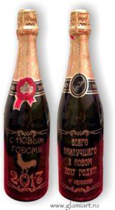 Подарочная бутылка Шампанского 2017