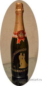 Шампань-Надежда