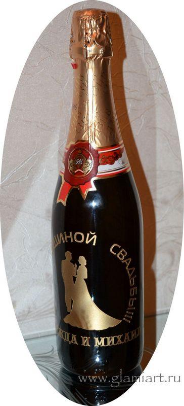 Поздравления на бутылку шампанского 18