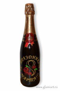 Бутылка шампанского подарочная 8 марта