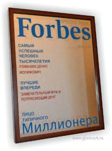 Зеркало - обложка Forbes