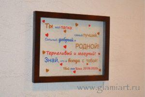 Дизайн-табло на стекле в подарок