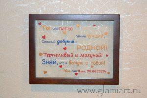 Сувенирная подарочная рамка на стекле